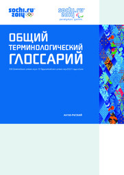 [Anglo-russian glossaries] : Sochi 2014 = ... / Organizing Committee of XXII Olympic Winter Games and XI Paralympic Winter Games in Sochi | Olympic Winter Games. Organizing Committee. 22, 2014, Sochi