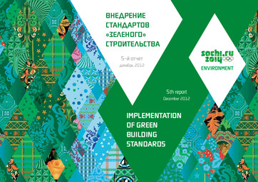 Implementation of green building standards : report = ... / Organizing Committee of XXII Olympic Winter Games and XI Paralympic Winter Games 2014 in Sochi | Olympic Winter Games. Organizing Committee. 22, 2014, Sochi