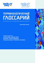 [Glossaires franco-russe] : Sotchi 2014 = ... / Comité d'organisation des XXII Jeux Olympiques d'hiver et XI Jeux Paralympiques d'hiver de 2014 à Sotchi   Olympic Winter Games. Organizing Committee. 22, 2014, Sochi