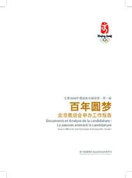 Rapport officiel des Jeux olympiques de Beijing 2008 / Comité d'organisation de Beijing pour les XXIXes Jeux olympiques | Jeux olympiques d'été. Comité d'organisation. 29, 2008, Pékin