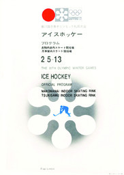 Ice hockey = ... / Comité d'organisation des Jeux Olympiques d'hiver Sapporo 1972 | Olympic Winter Games. Organizing Committee. 11, 1972, Sapporo