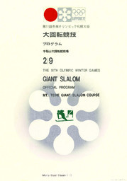 Giant slalom official program / Comité d'organisation des Jeux Olympiques d'hiver Sapporo 1972 | Olympic Winter Games. Organizing Committee. 11, 1972, Sapporo