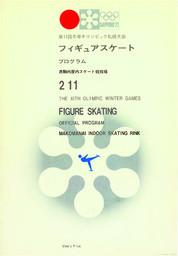 Figure skating = ... / [Comité d'organisation des Jeux Olympiques d'hiver Sapporo 1972] | Jeux olympiques d'hiver. Comité d'organisation. 11, 1972, Sapporo