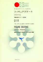 Figure skating = ... / [Comité d'organisation des Jeux Olympiques d'hiver Sapporo 1972]   Olympic Winter Games. Organizing Committee. 11, 1972, Sapporo
