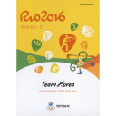 Team Korea : Korean delegation official guide book, Rio 2016, 2016.8.5 ~ 21 / Korean Olympic Committee | Korean Olympic Committee