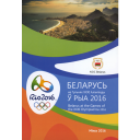 Belarus at the Games of the XXXI Olympiad Rio 2016 = ... / NOC Belarus | National Olympic Committee of the Republic of Belarus