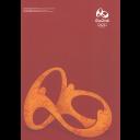 Jogos Olímpicos Rio 2016 cerimônia de encerramento = Rio 2016 Olympic Games closing ceremony = Jeux Olympiques de Rio 2016 cérémonie de clôture / Rio 2016 Organising Committee for the Olympic and Paralympic Games | Jeux olympiques d'été. Comité d'organisation. 31, 2016, Rio de Janeiro