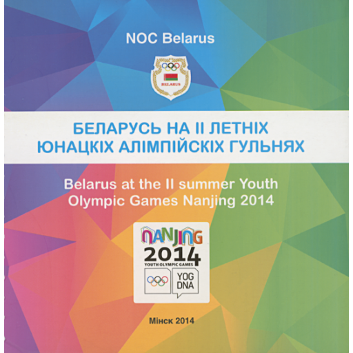 Belarus at the II summer Youth Olympic Games Nanjing 2014 = ... / NOC Belarus | National Olympic Committee of the Republic of Belarus