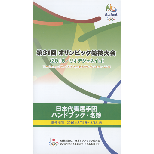 The Games of the XXXI Olympiad Rio de Janeiro 2016 = ... / Japanese Olympic Committee | Japanese Olympic Committee