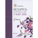 Belarus at the 1st European Games in Baku 2015 = =... / National Olympic Committee of the Republic of Belarus | National Olympic Committee of the Republic of Belarus