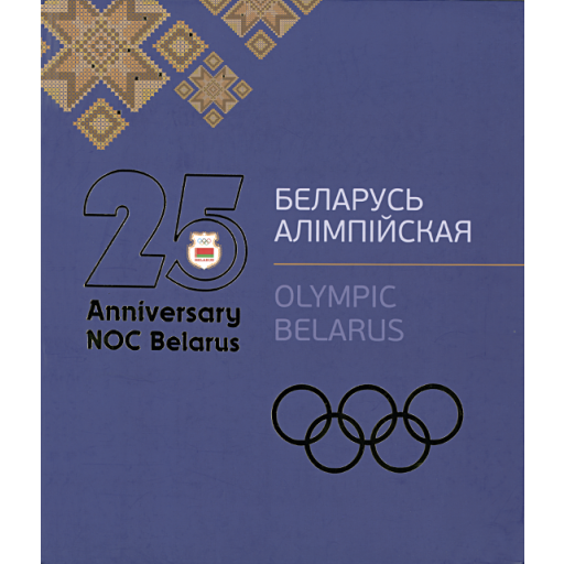 Olympic Belarus : 25 anniversary NOC Belarus / National Olympic Committee of the Republic of Belarus | National Olympic Committee of the Republic of Belarus