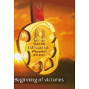 Children of Asia : 6th International Sports Games, Yakutsk 2016 : beginning of victories / Committee of the Children of Asia International Sports Games | Children of Asia International Sports Games. 6, Yakutsk, 2016