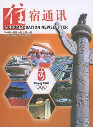 Accommodation newsletter = ... | Jeux olympiques d'été. Comité d'organisation. 29, 2008, Pékin