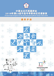 Chinese Taipei delegation for the 23rd PyeongChang Winter Olympic Games 2018 / Chinese Taipei Olympic Committee | Chinese Taipei Olympic Committee