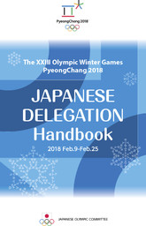 Japanese delegation handbook : the XXIII Olympic Winter Games PyeongChang 2018 : 2018 Feb. 9-Feb. 25 / Japanese Olympic Committee | Japanese Olympic Committee