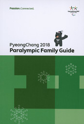Paralympic family guide : PyeongChang 2018 / The PyeongChang Organizing Committee for the 2018 Olympic & Paralympic Winter Games | Jeux olympiques d'hiver. Comité d'organisation. (23, 2018, PyeongChang)