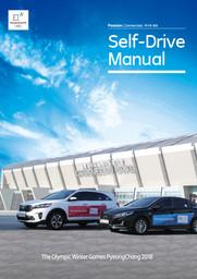 Self-drive manual : the Olympic Winter Games PyeongChang 2018 / The PyeongChang Organising Committee for the XXIII Olympic Winter Games | Jeux olympiques d'hiver. Comité d'organisation. (23, 2018, PyeongChang)
