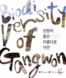 Biodiversity of Gangwon / [The PyeongChang Organising Committee for the 2018 Olympic and Paralympic Winter Games] | Jeux olympiques d'hiver. Comité d'organisation. 23, 2018, PyeongChang