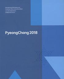 Brand book : PyeongChang 2018 Olympic and Paralympic Winter Games / The PyeongChang Organising Committee for the 2018 Olympic and Paralympic Winter Games | Jeux olympiques d'hiver. Comité d'organisation. (23, 2018, PyeongChang)
