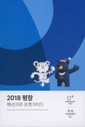 Passion crew pocket guide : PyeongChang 2018 = ... / The PyeongChang Organising Committee for the 2018 Olympic and Paralympic Winter Games | Jeux olympiques d'hiver. Comité d'organisation. (23, 2018, PyeongChang)
