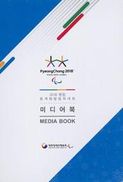 Media book : PyeongChang 2018 Paralympic Games = ... / Korea Paralympic Committee | Korean Paralympic Committee