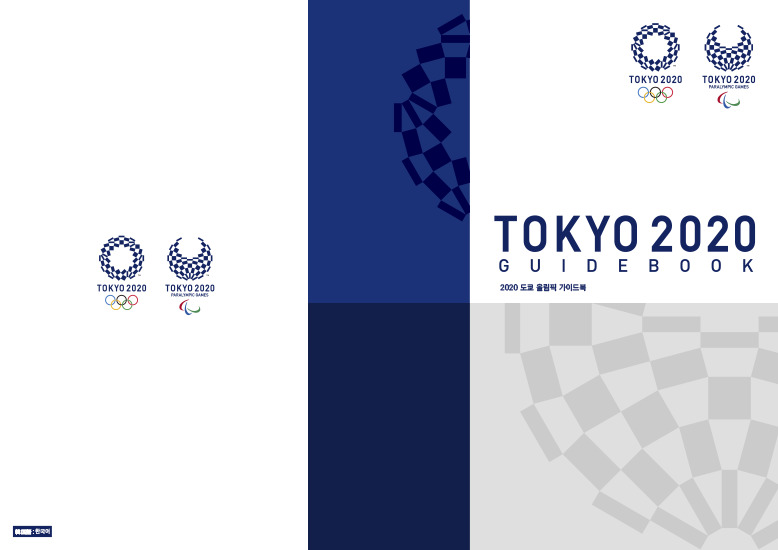 Tokyo 2020 guidebook / The Tokyo Organising Committee of the Olympic and Paralympic Games | Jeux olympiques d'été. Comité d'organisation. (32, 2020, Tokyo)
