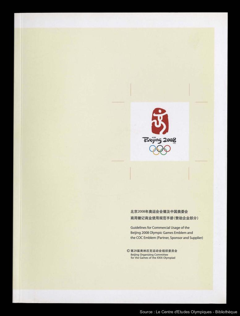 Guidelines for commercial usage of the Beijing 2008 Olympic Games emblem and the COC emblem (partner, sponsor and supplier) / Beijing Organizing Committee for the Games of the XXIX Olympiad   Summer Olympic Games. Organizing Committee. 29, 2008, Beijing