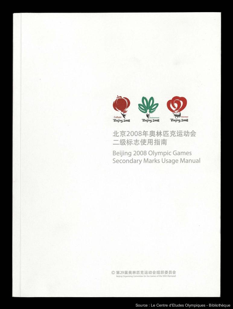 Secondary mark usage manual : Beijing 2008 Olympic Games = ... / Beijing Organizing Committee for the Games of the XXIX Olympiad | Summer Olympic Games. Organizing Committee. 29, 2008, Beijing