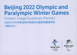 Emblem usage guidelines (partner) : Beijing 2022 Olympic and Paralympic Winter Games / Beijing Organising Committee for the 2022 Olympic and Paralympic Winter Games | Olympic Winter Games. Organizing Committee. 24, Beijing, 2022