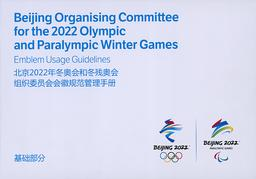 Emblem usage guidelines : Beijing 2022 Olympic and Paralympic Winter Games / Beijing Organising Committee for the 2022 Olympic and Paralympic Winter Games | Olympic Winter Games. Organizing Committee. 24, Beijing, 2022