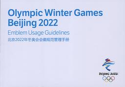 Emblem usage guidelines : Olympic Winter Games Beijing 2022 / Beijing Organising Committee for the 2022 Olympic and Paralympic Winter Games | Olympic Winter Games. Organizing Committee. 24, Beijing, 2022