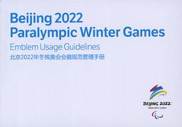 Emblem usage guidelines : Beijing 2022 Paralympic Winter Games / Beijing Organising Committee for the 2022 Olympic and Paralympic Winter Games | Olympic Winter Games. Organizing Committee. 24, Beijing, 2022
