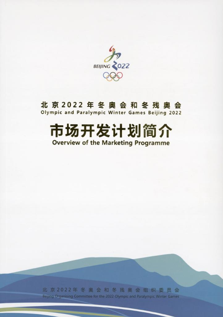 Overview of the marketing programme : Beijing 2022 = ... / Olympic and Paralympic Winter Games Beijing 2022 | Olympic Winter Games. Organizing Committee. 24, Beijing, 2022