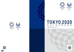 Tokyo 2020 guidebook : [Japanese version] / The Tokyo Organising Committee of the Olympic and Paralympic Games   Summer Olympic Games. Organizing Committee. 32, 2020, Tokyo