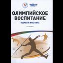 Олимпийское образование: теория и практика / Vladislav Stolyarov   Stolyarov, Vladislav