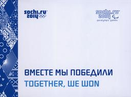 Together, we won / Organizing Committee of XXII Olympic Winter Games and XI Paralympic Winter Games 2014 in Sochi   Olympic Winter Games. Organizing Committee. 22, 2014, Sochi