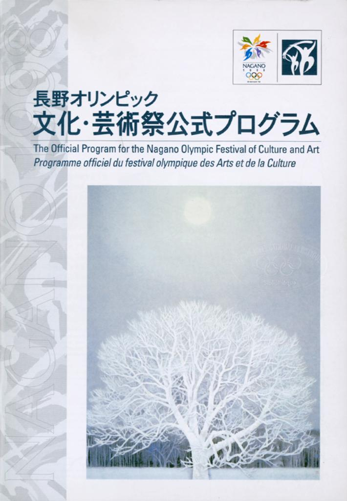 The official program for the Nagano Olympic Festival of culture and art = Programme officiel du festival olympique des arts et de la culture / The Organizing Committee for the XVIII Olympic Winter Games, Nagano 1998 | Olympic Winter Games. Organizing Committee. 18, 1998, Nagano