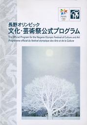 The official program for the Nagano Olympic Festival of culture and art = Programme officiel du festival olympique des arts et de la culture / The Organizing Committee for the XVIII Olympic Winter Games, Nagano 1998   Olympic Winter Games. Organizing Committee. 18, 1998, Nagano