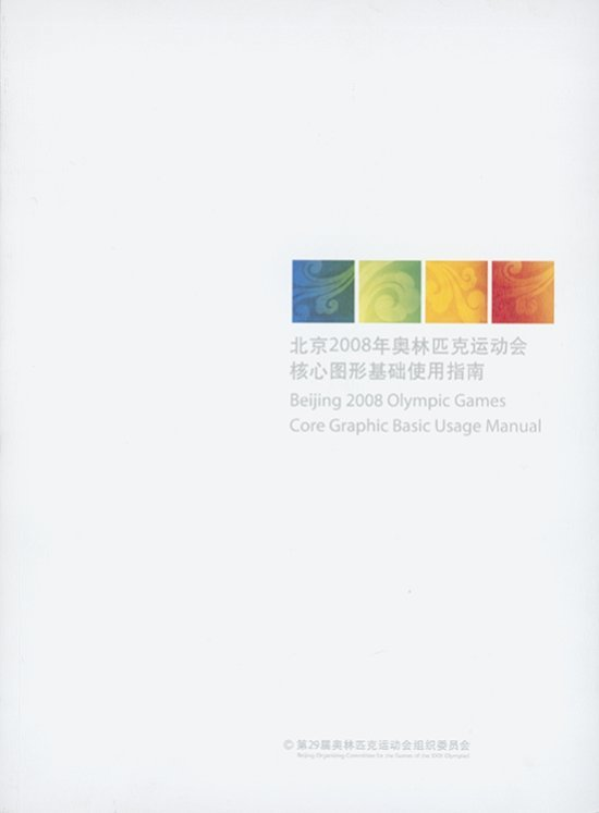 Beijing 2008 Olympic Games core graphic basic usage manual / Beijing Organizing Committee for the Games of the XXIX Olympiad | Summer Olympic Games. Organizing Committee. 29, 2008, Beijing