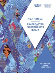 Flag manual / Organizing Committee of the XXII Olympic Winter Games and XI Paralympic Winter Games of 2014 in Sochi | Jeux olympiques d'hiver. Comité d'organisation. 22, 2014, Sochi