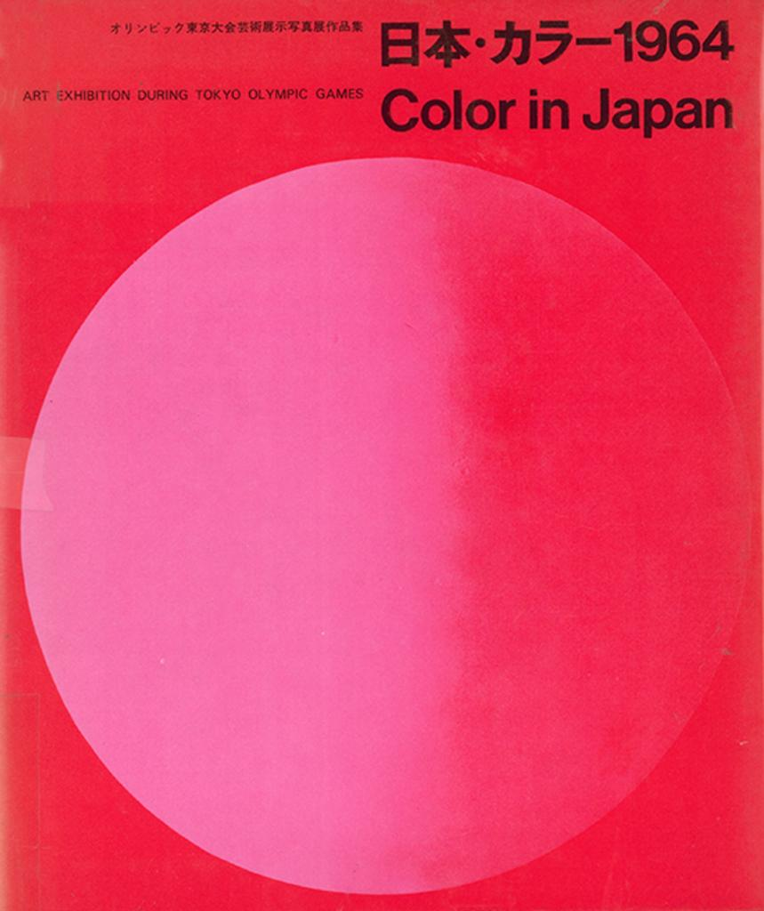 Color in Japan : art exhibition during Tokyo olympic games / The Organizing Committee for the Games of the XVIII Olympiad | Summer Olympic Games. Organizing Committee. 18, 1964, Tokyo